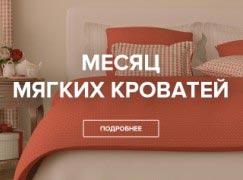 Месяц мягких кроватей в интернет-магазине Homeme.ru