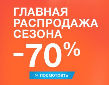 Распродажа в магазине Quelle.ru - скидки до 70%