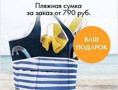 Пляжная сумка в подарок от Yves Rocher