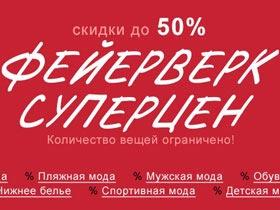 Распродажа в Бонприкс - скидки до 50%