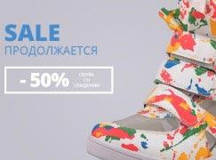 Скидки продолжаются: - 50 % на летнюю обувь в Kitmall