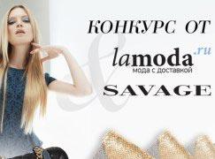 «Lamoda.ru | новая коллекция» – получи подарок за стильный look
