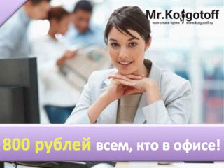 Скидка 800 руб. на заказ в офис от Kolgotoff.ru