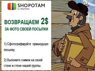 Новый бонус от Shopotam вКонтакте