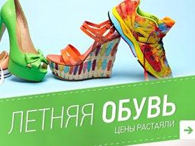 Скидки до 70% на обувь в магазине Ламода