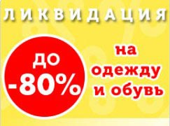«Ликвидация» на MyToys.ru – скидки до 80 % на одежду и обувь