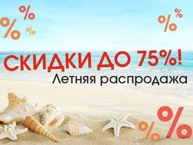 Летняя распродажа на ОТТО.ru