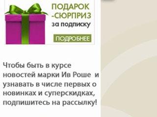 Подарок-сюрприз в Ив Роше