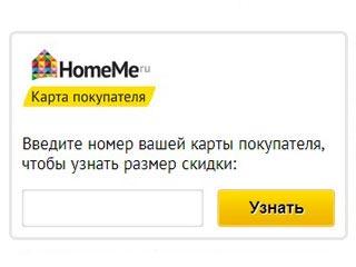 Больше выгодных покупок с картой HomeMe!