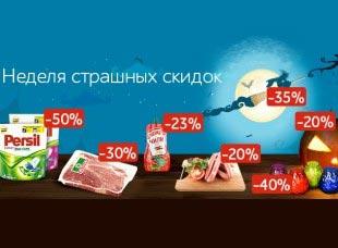 Неделя страшных скидок в Utkonos.ru
