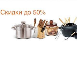 Товары для кухни со скидкой 50% от OZON
