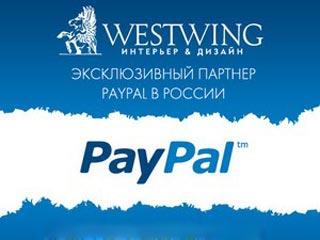 Оплата через PayPal покупок в Westwing