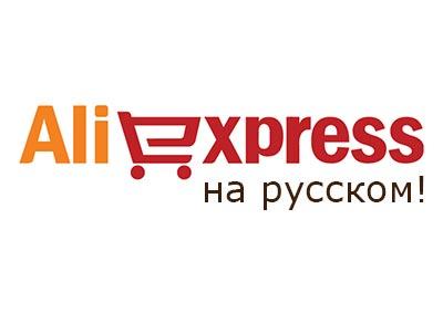 Китайский магазин Али экспресс на русском языке