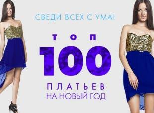 ТОП-100 новогодних платьев от Wildberries