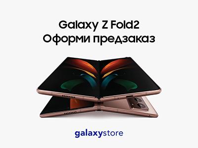Встречайте новинку – Galaxy Z Fold2!