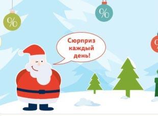 Новогодний календарь скидок от MyToys