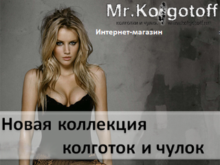 Новая фантазийная коллекция от Mr.Kolgotoff