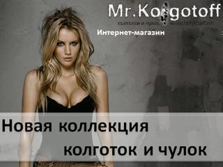 Новая фантазийная коллекция от Mr.Kolgotoff