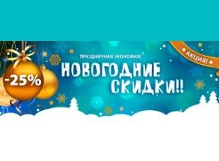 Под Новый год Pult.ru спешит порадовать скидками на акустику