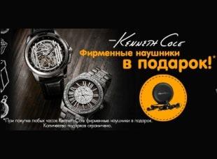 Купи часы в Олтайм и получи фирменные наушники в подарок