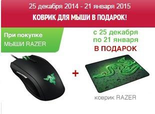 Купи компьютерную мышь RAZER и получи коврик для мыши в подарок