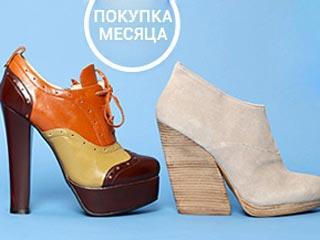 Распродажа месяца - стильная обувь в Ламода