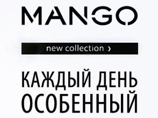 Новая коллекция Mango в Wildberries