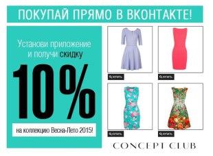 Делай заказы в Concept Club через ВКонтакте и получай скидку 10 %