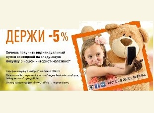 Toy.ru дарит скидку за фото с игрушкой