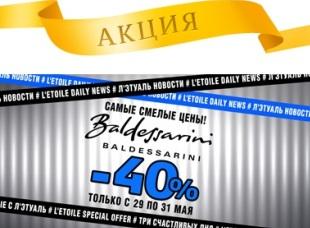 Смелые цены на BALDESSARINI в Летуаль