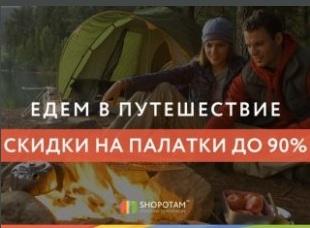 Shopotam зовет на природу