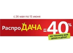 РаспроДАЧА на М.Видео