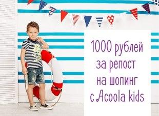 Acoola Kids дарит 1 000 рублей за репост