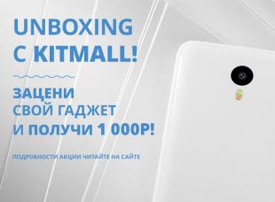 Зацени свой гаджет и получи 1 000 рублей от Kitmall
