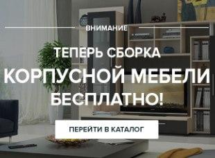 Homeme дарит всем покупателям корпусной мебели бесплатную сборку