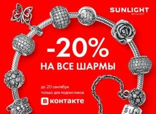 Sunlight предлагает получить скидку 20 % на все шармы