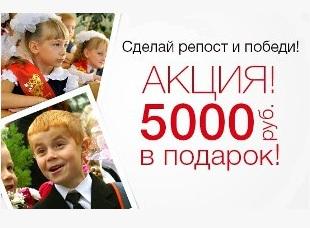 Получи 5 000 рублей на шопинг от Quelle