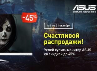 Успей купить монитор ASUS в Олди со скидкой до 45 %