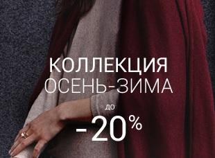 Скидки до 20 % на новую коллекцию «Осень-зима-2015» в Laredoute