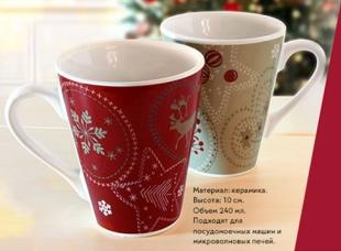 Сделай заказ в Ив Роше и получи новогодние чашки в подарок