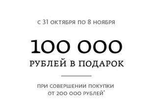 Модная охота на тренды в ЦУМе – получи 100 000 рублей в подарок