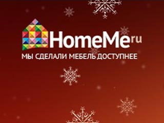 Подарки от HomeMe на Новый Год
