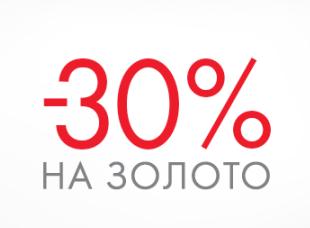 -30 % на золото в Sunlight