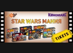 «Star Wars Мания» на Toy.ru
