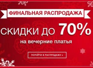 Покупаем платье для новогодней ночи в Quelle со скидкой до 70 %