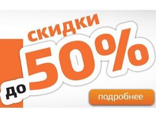 Пятничные скидки в Citilink: выгода до 50%!