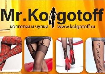 Новая акция месяца в Mr.Kolgotoff
