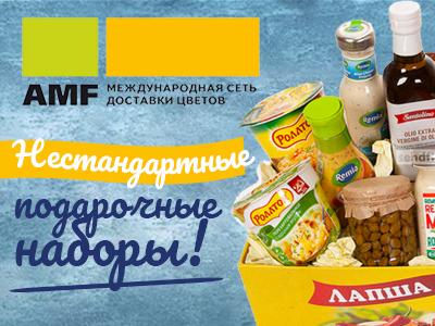 Продуктовые подарочные наборы от АМФ!