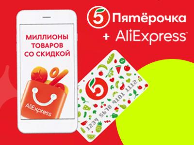 Супер акция от AliExpress и Пятерочки!