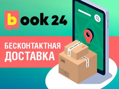 Бесконтактная доставка от магазина Book24!